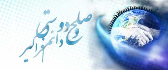موسسه بین المللی صلح و دوستی