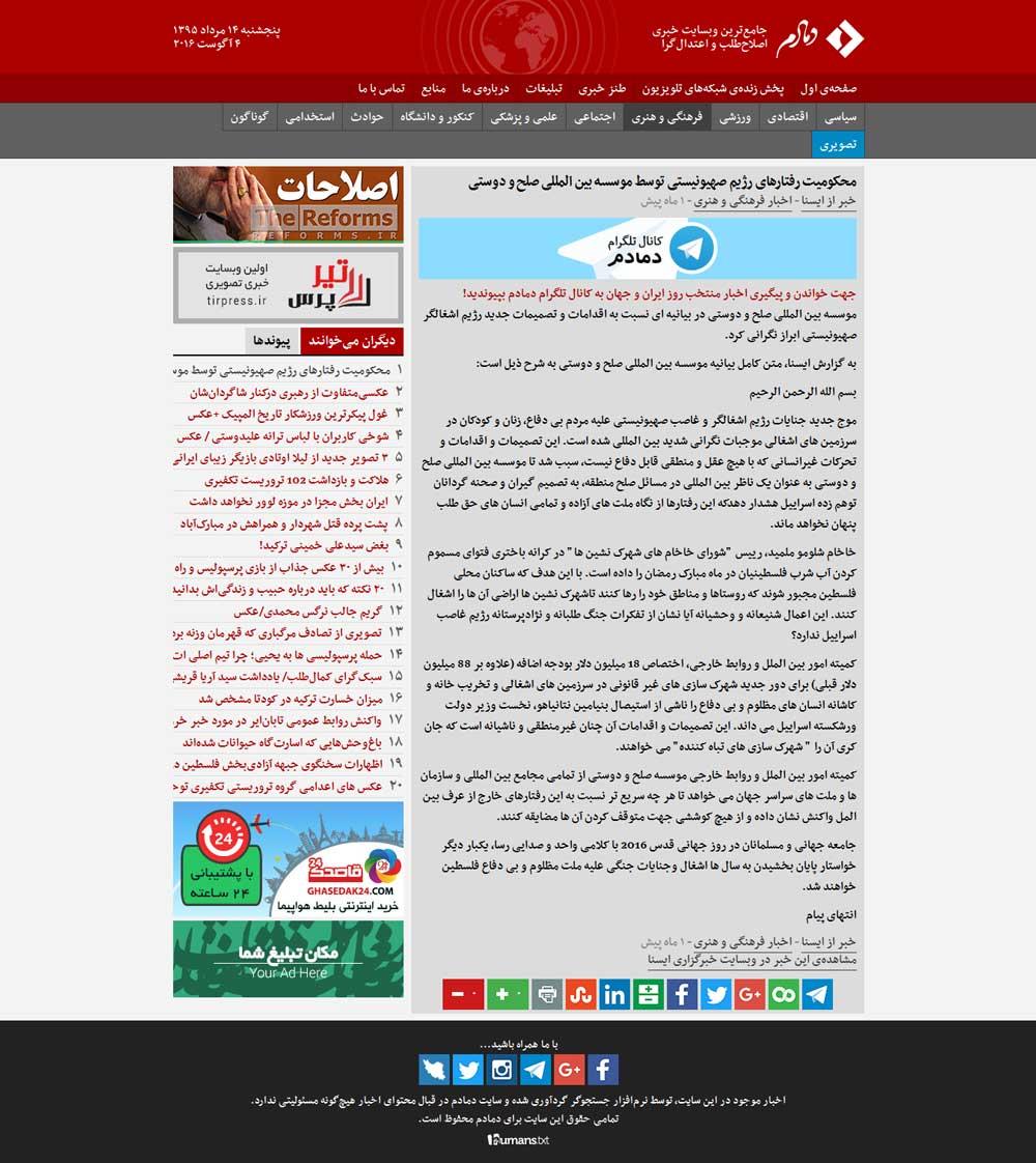 بازتاب رسانه ایی بیانیه موسسه بین المللی صلح