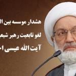 لغو تابعیت رهبر شیعیان بحرین