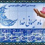 تبریک حلول ماه مبارک رمضان موسسه صلح