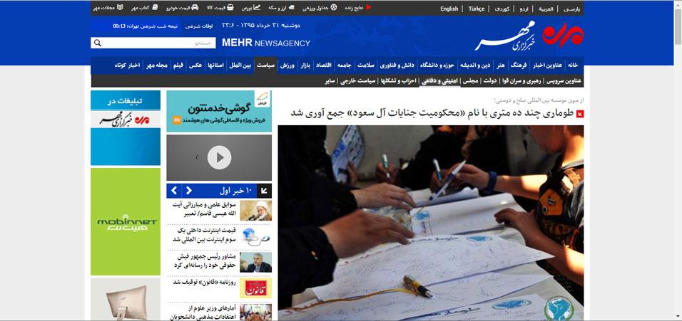 بازتاب رسانه ای طومار 40 متری محکومیت آل سعود
