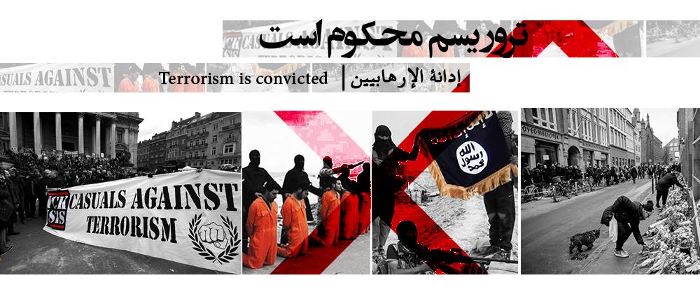 محکومیت حوادث تروریستی لبنان