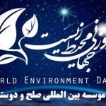 بیانیه روز جهانی محیط زیست