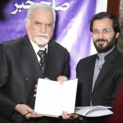 اهدا کتاب قضا و قدر به موسسه صلح