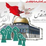 روز قدس موسسه بین المللی صلح و دوستی