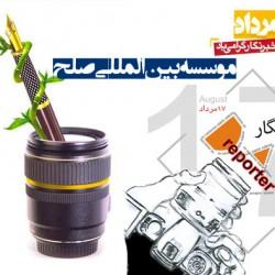 روز خبرنگار موسسه بین المللی صلح