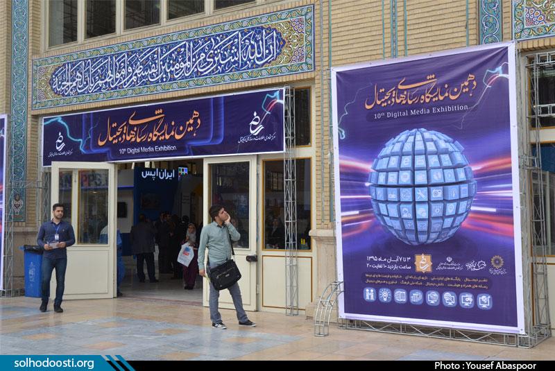 موسسه بین المللی صلح در نمایشگاه رسانه های دیجیتال