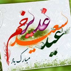 اطلاعیه تبریک عید غدیر خم