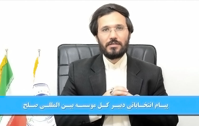 پیام انتخاباتی دبیرکل موسسه صلح